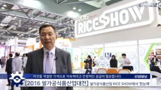 [2016 쌀가공식품산업대전] 쌀가공식품산업 RICE …