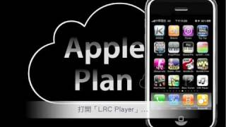 ApplePlan - LRC Player