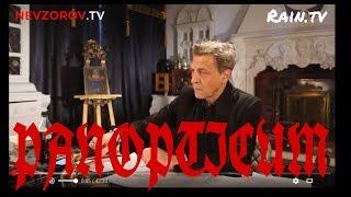Невзоров и Уткин в программе Паноптикум на канале rain.v
