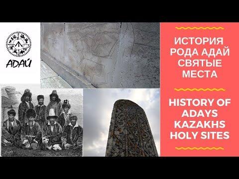 ИСТОРИЯ РОДА АДАЙ - СВЯТЫЕ МЕСТА КАЛИПАН И КАРАГАШТЫ АУЛИЕ