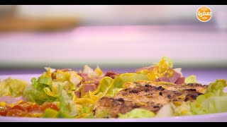 شوربة خضار -  سلطة دجاج بالأفوكادو  | نورا السادات