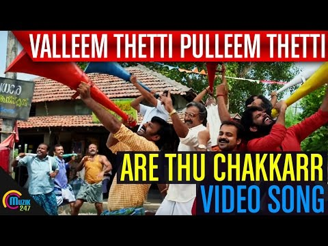 Valleem Thetti Pulleem Thetti | Are Thu Chakkarr Song Video | Kunchacko Boban, Shyamili | Official