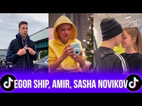 ЕГОР ШИП, АМИР, САША НОВИКОВ / ЛУЧШЕЕ В TIKTOK // Egor Ship, Amir, Sasha Novikov / BEST AT TIKTOK