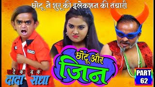 khandesh-ka-dada-part-62-quot-quotkhandesh-comedy-2019