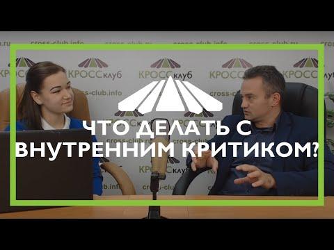 80. Кросс-ТВ. Что делать с внутренним критиком?