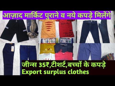 आज़ाद मार्किट पुराने,नए कपड़े Export,Surplus Clothes Wholesale Market In  Sadar Bazar Azad Market Delh