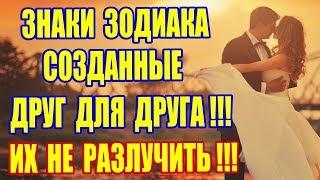 8 САМЫХ ИДЕАЛЬНЫХ ПАР ПО ЗНАКУ ЗОДИАКА!!!