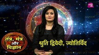 तंत्र, मंत्र और विज्ञान   Shruti Dwivedi   Astro Tak