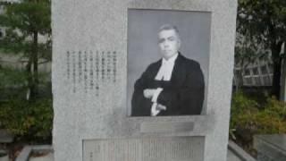 日本・「パール判事の石碑」 thumbnail