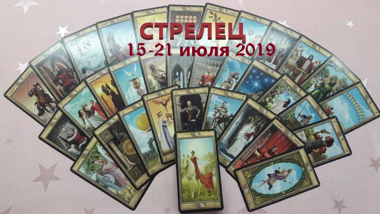 СТРЕЛЕЦ– гороскоп ТАРО на неделю с 15 по 21 июля 2019