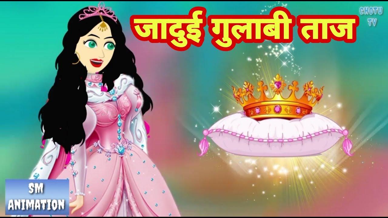 जादुई गुलाबी ताज - Hindi kahaniya || Jadui kahaniya || Kahaniya || hindi kahaniya || Chotu Tv