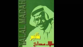 مقادير طلال مداح magadir talal madah
