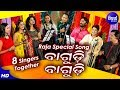 Bagudi Bagudi Special Raja Song By Pragyan Arpita Antara Jyoti Satyajeet Bishnu RS Sangram