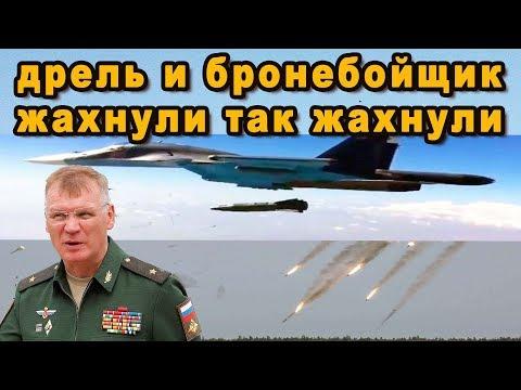 Генералы НАТО закрыли ладошкой уши когда воздухе замаячила новейшая бомба Дрель и ракета Бронебойщик