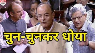 Arun Jaitley ने जब RS में Ghulam Nabi Azad और Sitaram Yechury को चुन- चुनकर धोया
