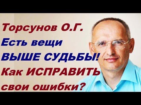 Торсунов О.Г. Есть вещи ВЫШЕ СУДЬБЫ! Как ИСПРАВИТЬ свои ошибки?