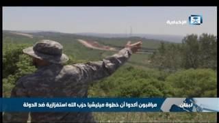 انتقادات للجولة الإعلامية التي نظمتها ميليشيا حزب الله في الجنوب