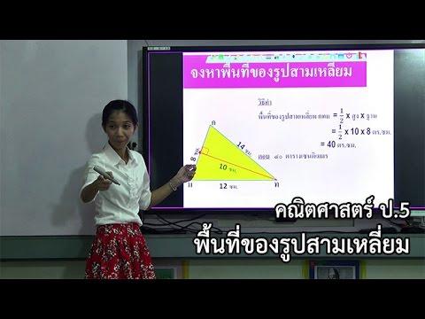 คณิตศาสตร์ ป.5 พื้นที่ของรูปสามเหลี่ยม ครูบริสุทธิ์ธรรม พิมพ์สิริ