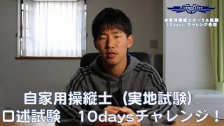 【DAY 0】自家用操縦士 10daysチャレンジ(口述試験解説)告知!