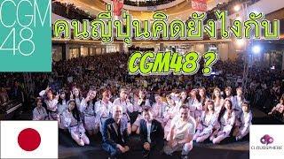คนญี่ปุ่นคิดยังไงกับ CGM48 ?