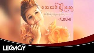 Athen Cho Swe အနီးဆုံးလူနမ်းမှာလား (Album Complations)