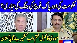 Shah Mahmood and Asif Ghafoor Press Conference | 17 August 2019 | Dunya News