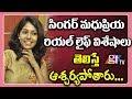 Madhu Priya Real life Story | Telangana Singer Madhu Priya |  Great Telangana TV