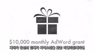 (한국어 자막) 구글의 검색광고 서비스 '구글 …