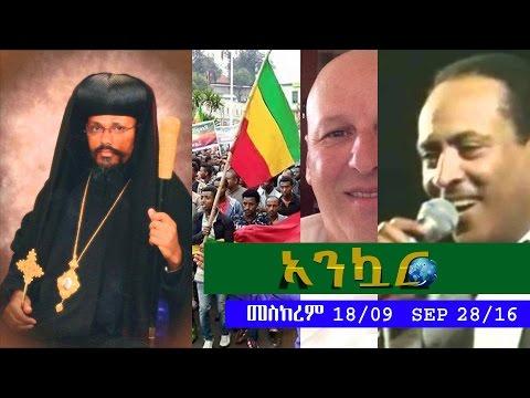 Ethiopia - Ankuar : አንኳር - Ethiopian Daily News Digest | September 28, 2016