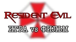 Resident Evil. Игра vs Фильм