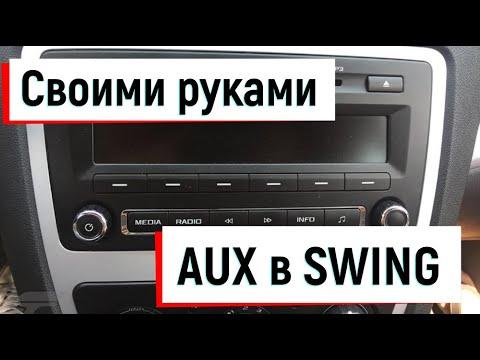 AUX в Skoda Octavia A5 Swing