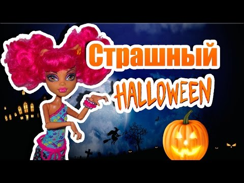 Monster High Страшилка