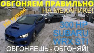 Как обгонять? Учимся вождению с Subaru WRX STI (4k, 3840x2160)