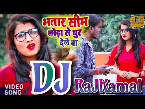 Dj RajKamal Basti ✓ Bhatar Sim Lodha Se Tur Dele Ba - Bhojpuri Dj Song 2019 - Dj Basti Wala