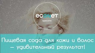 ПОТРЯСАЮЩЕЕ средство для красоты кожи и волос: удивительный результат | econet.ru