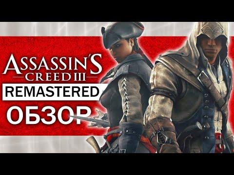 Обзор Assassin's Creed 3: Remastered - КАК ИЗМЕНИЛАСЬ ИГРА? КАКИЕ ИЗМЕНЕНИЯ?