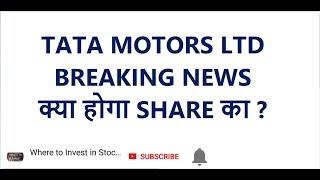 TATA MOTORS LTD - BREAKING NEWS || क्या होगा SHARE का ?