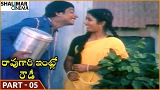 Rao Gari Intlo Rowdy Movie || Part 05/11 || ANR, Vanisri || Shalimarcinema