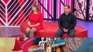 Бологое дело. Мужское / Женское. Выпуск от 02.04.2019