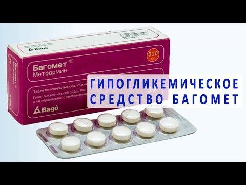 Гипогликемическое средство Багомет