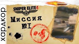 Прохождение на хардкоре (Sniper Elite 4) #4