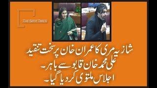 Fight in National Assembly PTI vs PPP shazia mari and Ali Muhammad khan