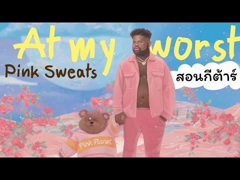 สอนกีต้าร์ Ep.71 เพลง At My Worst  Pink Sweats (ENG sub)เพลงเพราะ คอร์ดง่ายมาก!! 😍 โดย🌞ครูแต้😻