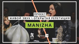MANIZHA / G20 Open Rehearsal Live