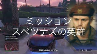 スペツナズの英雄(上空からの暗殺) [GTA5オンライン] ミッション攻略
