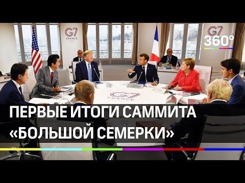 Россия вернется в G8? Первые итоги саммита «большой семерки»