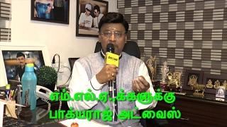 Director Bhagyaraj Advice To ADMK MLAs
