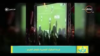 8 الصبح - فرحة الجاليات المصرية بالوطن العربي بتأهل مصر لكأس العالم