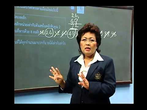 เฉลยข้อสอบ TME คณิตศาสตร์ ปี 2553 ชั้น ป.3 ข้อที่ 17