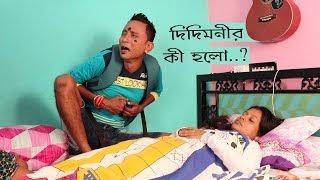 Sunil Pinki New Comedy || Didimonir Ki Holo || Film Star Celebrity